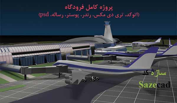دانلود پروژه کامل فرودگاه با تمام مدارک