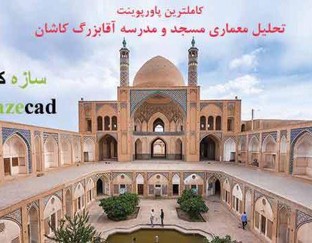 پاورپوینت کامل تحلیل معماری مسجد و مدرسه آقابزرگ کاشان