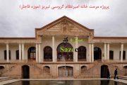 پروژه مرمت خانه امیرنظام گروسی _ موزه قاجار
