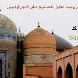 پاورپوینت معماری بقعه شیخ صفی الدین اردبیلی