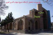 پاورپوینت تحلیل معماری آرامگاه شیخ شهاب الدین اهری