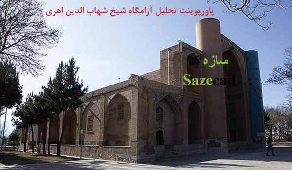 تحلیل معماری آرامگاه شیخ شهاب الدین اهری PPT
