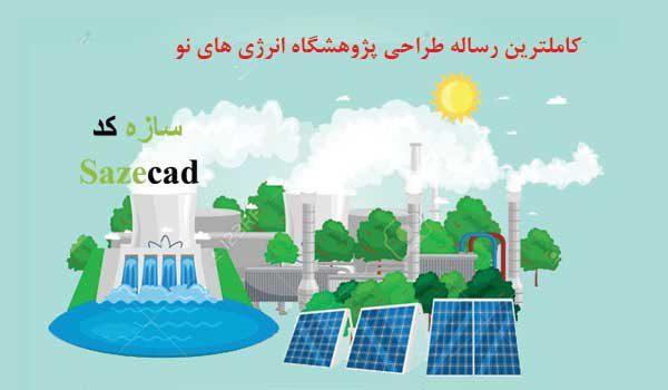 مطالعات معماری پژوهشکده انرژی های نو و تجدیدپذیر