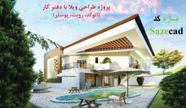 پروژه طراحی خانه اداری