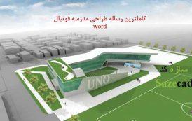 کاملترین رساله طراحی مدرسه فوتبال