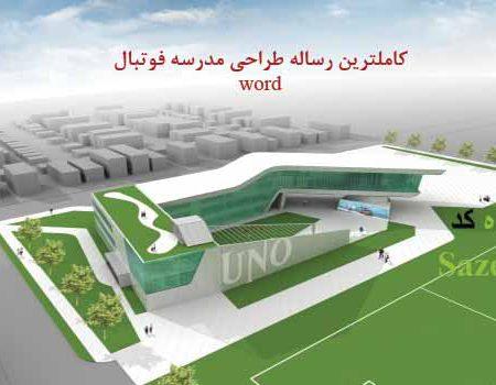 رساله معماری مدرسه فوتبال 278 صفحه