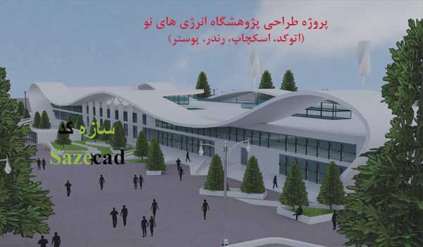 پروژه طراحی مرکز تحقیقات انرژی های نو