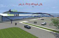پلان فرودگاه dwg با رندر