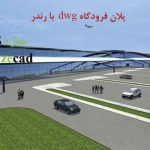 طراحی معماری فرودگاه (اتوکد با رندر)