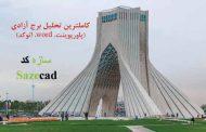 کاملترین تحلیل برج آزادی تهران (ppt ،word، dwg )
