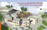 پروژه طراحی مرکز نگهداری کودکان بی سرپرست