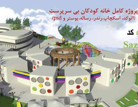 دانلود پروژه کامل خانه کودکان بی سرپرست
