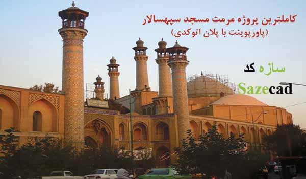 پروژه مرمت مسجد سپهسالار تهران (پاورپوینت با اتوکد)