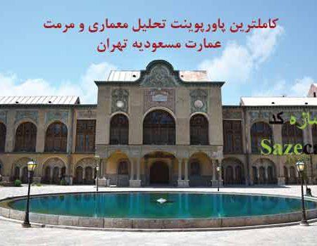 پاورپوینت تحلیل معماری عمارت مسعودیه تهران