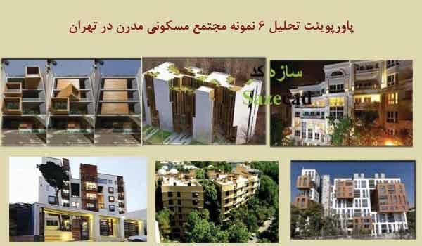 تحلیل 6 نمونه مجتمع مسکونی مدرن تهران ppt