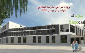 پروژه معماری مدرسه ابتدایی (اتوکد، رندر، پوستر، pdf)