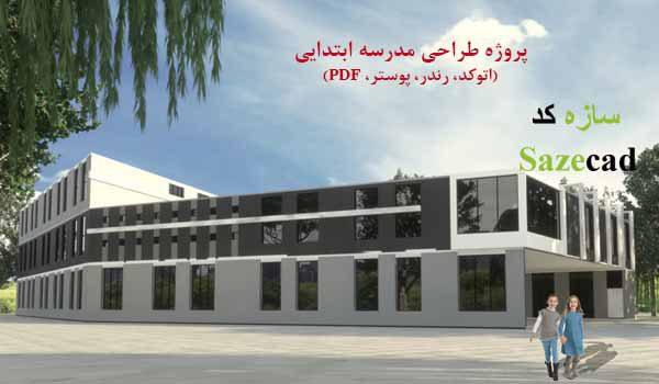 پروژه طراحی مدرسه ابتدایی زیبا و مدرن