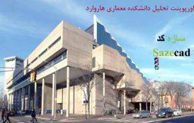 تجزیه و تحلیل دانشکده معماری هاروارد (پاورپوینت با پلان)