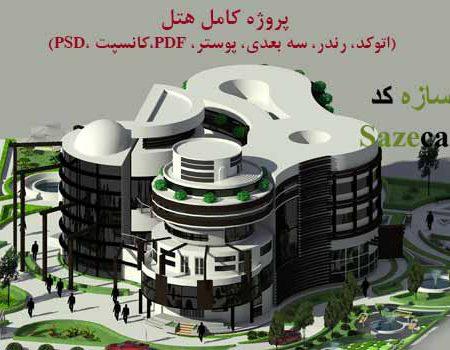 پروژه معماری هتل