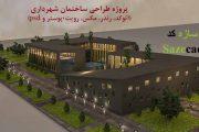 پروژه کامل معماری _ طراحی ساختمان شهرداری