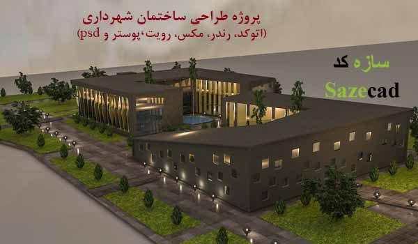 پروژه کامل ساختمان شهرداری با تمام مدارک