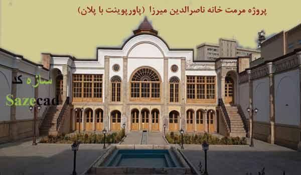 کاملترین پروژه مرمت خانه ناصرالدین میرزا (پاورپوینت با پلان)