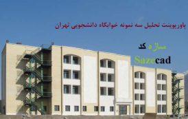 تحلیل نمونه موردی خوابگاه دانشجویی در تهران