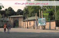 پاورپوینت تحلیل مجموعه کاخ های سعدآباد با پلان