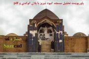پاورپوینت مسجد کبود تبریز با پلان اتوکدی و pdf