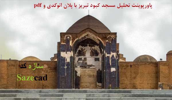 تحلیل مسجد کبود تبریز (ppt -pdf- dwg)