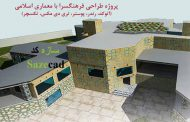 پروژه طراحی فرهنگسرا با معماری اسلامی