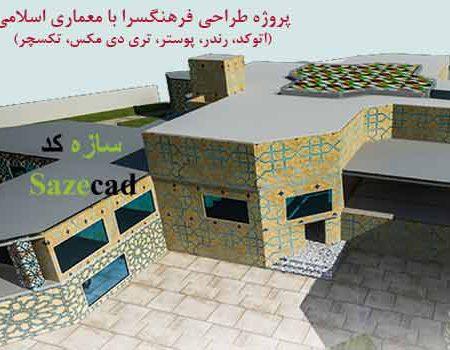 پروژه معماری فرهنگسرا