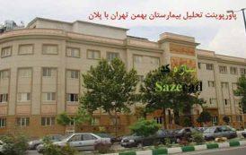 تحلیل بیمارستان بهمن تهران (پاورپوینت با پلان)