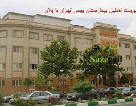 تحلیل بیمارستان بهمن تهران ppt