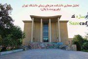 تحلیل دانشکده هنرهای زیبای تهران (پاورپوینت با پلان)