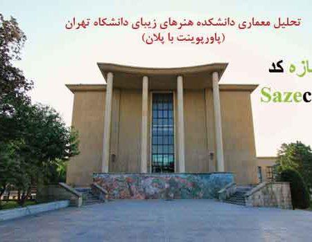 تحلیل دانشکده هنرهای زیبای دانشگاه تهران ppt