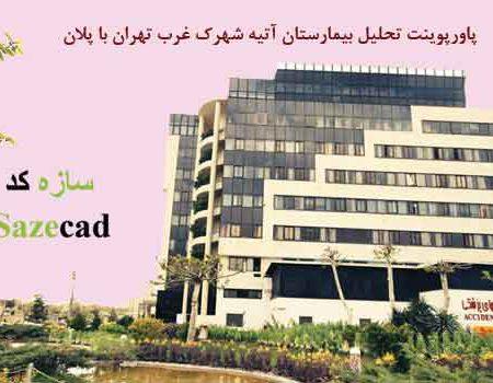 تحلیل نمونه موردی بیمارستان ایرانی (پاورپوینت با پلان)