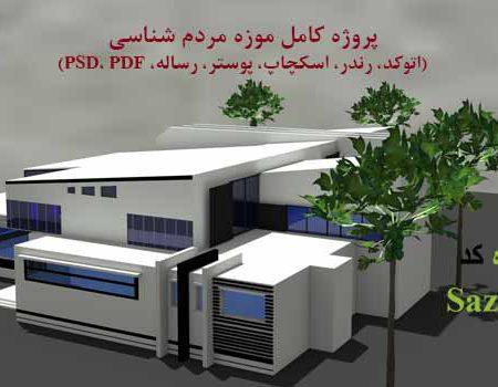 پروژه آماده موزه مردم شناسی طرح 3