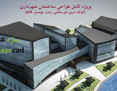 طراحی معماری ساختمان شهرداری