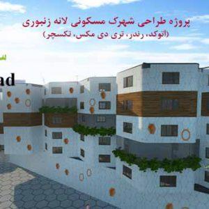 پروژه کامل طراحی شهرک مسکونی لانه زنبوری