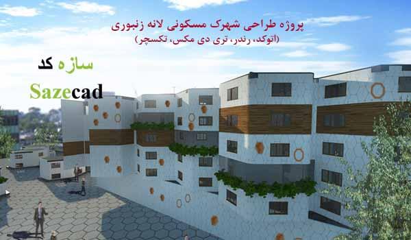 پروژه شهرک مسکونی لانه زنبوری (اتوکد، 3d، رندر)
