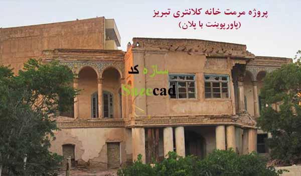 پروژه مرمت خانه کلانتری تبریز (پاورپوینت با پلان)