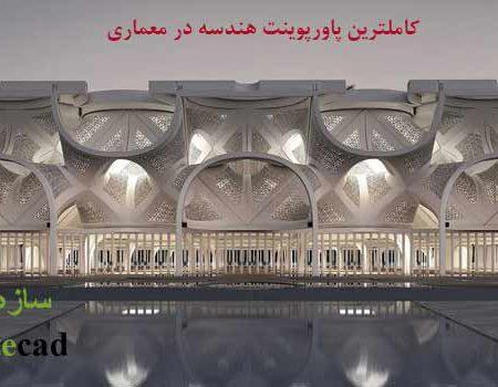 پاورپوینت کاربرد هندسه در معماری