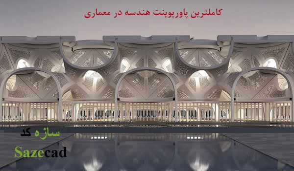 کاملترین پاورپوینت هندسه در معماری