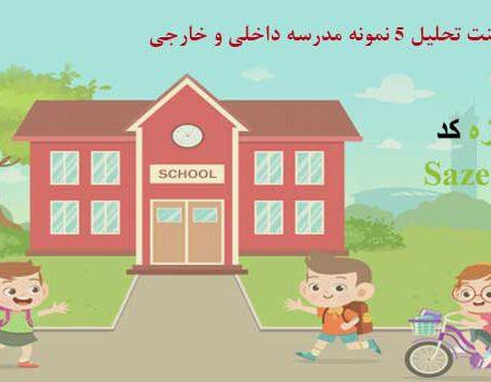 تحلیل نمونه موردی مدرسه داخلی و خارجی