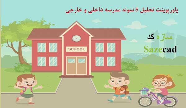 تحلیل نمونه موردی مدرسه (ایران،امریکا، ژاپن)
