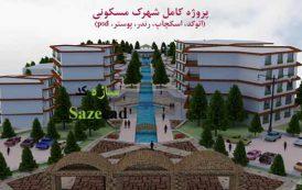 پروژه کامل شهرک مسکونی (dwg، 3d، رندر، پوستر، psd)