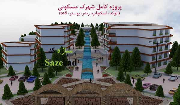 پروژه شهرک مسکونی با رویکرد معماری باغ های ایرانی