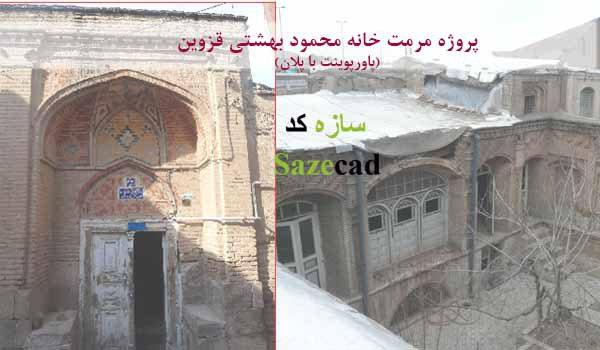 کاملترین پروژه مرمت خانه محمود بهشتی قزوین