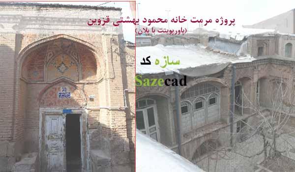 پروژه مرمت خانه سید محمود بهشتی (ppt ، pdf)